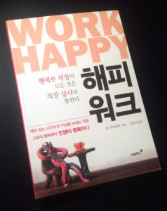 WorkHappyKorean